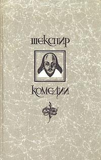 Уильям Шекспир Уильям Шекспир. Комедии уильям шекспир henri v