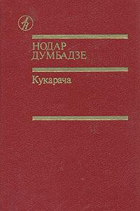 Нодар Думбадзе Кукарача