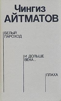 Фото - Чингиз Айтматов Белый пароход. И дольше века... Плаха айтматов ч плаха