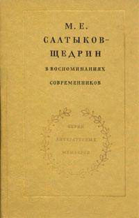 М. Е. Салтыков-Щедрин в воспоминаниях современников. В двух томах. Том 2