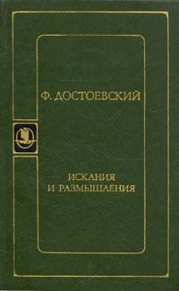 Ф. Достоевский Искания и размышления