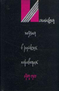 Испанская поэзия в русских переводах. 1789 - 1980