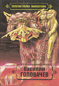 Василий Головачев Василий Головачев. Избранные произведения в десяти томах. Том 4