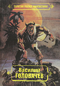 Василий Головачев Василий Головачев. Избранные произведения в десяти томах. Том 7