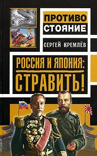 Сергей Кремлев Россия и Япония. Стравить!