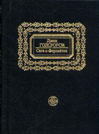 Джон Голсуорси Сага о Форсайтах. В пяти томах. Том 3 джон голсуорси сага о форсайтах в четырех книгах книга 3