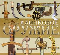 Виктор Харисс Холодное клинковое оружие