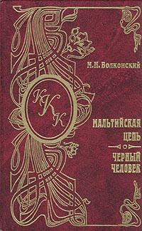 М. Н. Волконский Мальтийская цепь. Черный человек волконский м гамлет xviii века