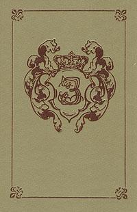 Анн и Серж Голон Авантюрно-приключенческий роман. Комплект из 10 книг. Книга 3