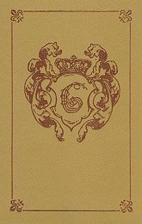 Анн и Серж Голон Авантюрно-приключенческий роман. Комплект из 10 книг. Книга 6