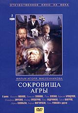 Приключения Шерлока Холмса и доктора Ватсона: Сокровища Агры недорого