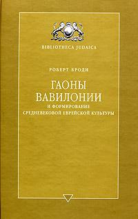 Роберт Броди Гаоны Вавилонии и формирование средневековой еврейской культуры