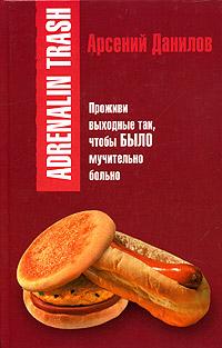 Арсений Данилов Adrenalin trash редакция журнала аиф про кухню аиф про кухню 07 08 2018