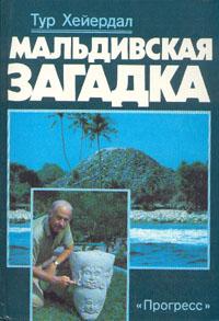 Тур Хейердал Мальдивская загадка тур хейердал книги