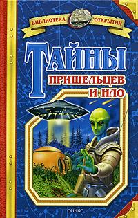 Станислав Зигуненко Тайны пришельцев и НЛО