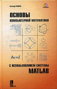 Александр Кривилев Основы компьютерной математики с использованием системы MATLAB е г пахомова с в рожкова линейная алгебра и аналитическая геометрия сборник заданий учебное пособие