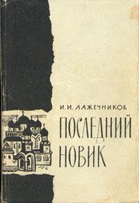 И. И. Лажечников Последний Новик