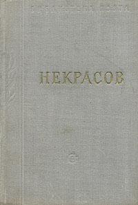 Н. А. Некрасов Некрасов. Стихотворения. В трех томах. Том 2