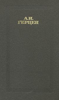 А. И. Герцен. Сочинения в четырех томах. Том 2