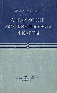 Английские морские пособия и карты В книге даны подробные описания всех...