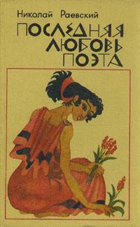 Николай Раевский Последняя любовь поэта