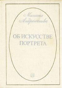 Манана Андроникова Об искусстве портрета б галанов искусство портрета