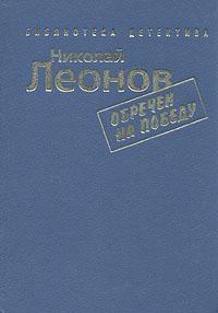 Николай Леонов Николай Леонов. Комплект из 7 книг. Обречен на победу цена 2017