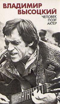 Владимир Высоцкий. Человек, поэт, актер алла демидова владимир высоцкий каким его помню и люблю