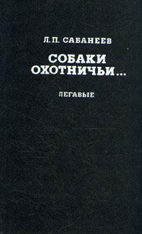 Л. П. Сабанеев Собаки охотничьи... Легавые