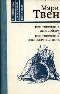 Марк Твен Приключения Тома Сойера. Приключения Гекльберри Финна