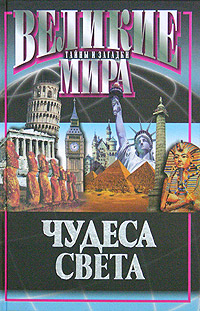 Потапов В.В. Чудеса света калашников в лаврова с чудеса света от пирамид до небоскребов isbn 9785779316187