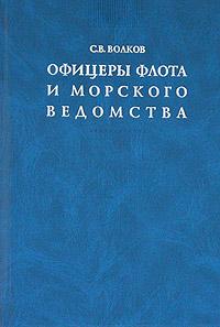 С. В. Волков Офицеры флота и морского ведомства: Опыт мартиролога