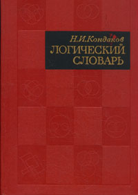 Н. И. Кондаков Логический словарь д гильберт в аккерман основы теоретической логики
