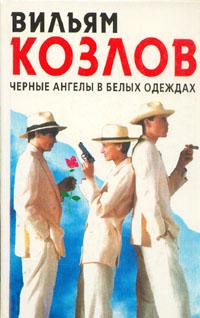 Вильям Козлов Черные ангелы в белых одеждах