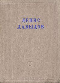 Денис Давыдов Денис Давыдов. Полное собрание стихотворений