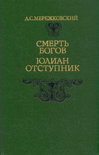 Д. С. Мережковский Смерть богов. Юлиан Отступник