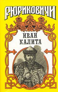 Дмитрий Балашов. Борис Тумасов Иван Калита