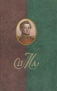 П. А. Муханов П. А. Муханов. Сочинения, письма