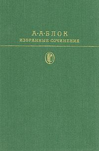 А. А. Блок. Избранные сочинения