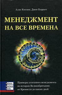 Алан Коппин, Джон Бэрратт Менеджмент на все времена