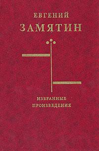 Евгений Замятин Евгений Замятин. Избранные произведения цена в Москве и Питере