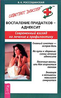 В. К. Россошанская Воспаление придатков - аднексит. Современный взгляд на лечение и диагностику современный взгляд на эволюцию