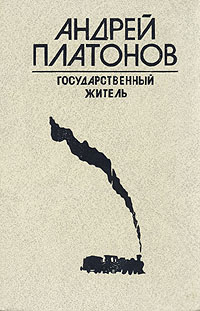 Андрей Платонов Государственный житель платонов а котлован джан