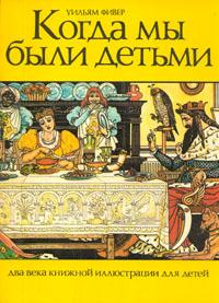 Уильям Фивер Когда мы были детьми. Два века книжной иллюстрации для детей