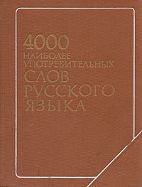 Зоя Даунене,Надия Бакеева,Николай Шанский 4000 наиболее употребительных слов русского языка словари кяхтинского пиджина