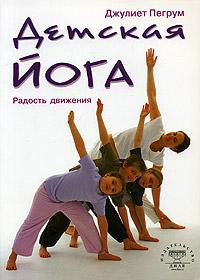 d77ece461a5fa Детская йога. Радость движения — купить в интернет-магазине OZON с быстрой  доставкой