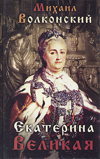 Михаил Волконский Екатерина Великая б пономарев путь к сверхразумный или таинственное без тайн в плену у волшебников