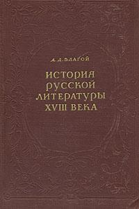 Д. Д. Благой История русской литературы XVIII века цены