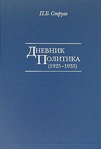 цены на П. Б. Струве Дневник политика (1925-1935)  в интернет-магазинах