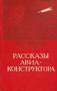 А. Яковлев Рассказы авиаконструктора